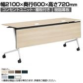 81F5FH   マルカ サイドフォールドテーブル コンセントユニット付き 棚板付き 樹脂幕板付き 幅2100×奥行600×高さ720mm (オカムラ)
