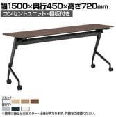 81F5FW   マルカ サイドフォールドテーブル コンセントユニット付き 棚板付き 幅1500×奥行450×高さ720mm (オカムラ)