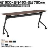 81F5FW | マルカ サイドフォールドテーブル コンセントユニット付き 棚板付き 幅1500×奥行450×高さ720mm (オカムラ)