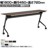 81F5FX | マルカ サイドフォールドテーブル コンセントユニット付き 棚板付き 幅1800×奥行450×高さ720mm (オカムラ)