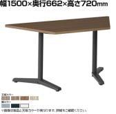 87AFLG | ライブス ミーティングテーブル Lives Meeting Table 会議テーブル 台形型 固定タイプ  幅1500×奥行662×高さ720mm (オカムラ)