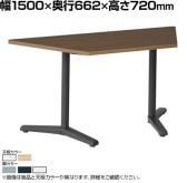 87AFLG | ライブス ミーティングテーブル Lives Meeting Table 台形型 固定タイプ 天板(ホワイト/ネオウッドライト) 幅1500×奥行662×高さ720mm (オカムラ)