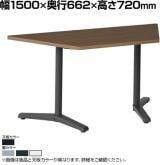 87AFLG   ライブス ミーティングテーブル Lives Meeting Table 会議テーブル 台形型 固定タイプ ブラック天板 幅1500×奥行662×高さ720mm (オカムラ)