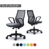 CG21YR | オフィスチェア CG-M メッシュタイプ ブラックフレーム デザインアーム ウレタンキャスター ハンガー無し(オカムラ)