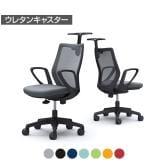 オカムラ オフィスチェア CG-M CG22YR メッシュタイプ ブラックフレーム デザインアーム ウレタンキャスター ハンガー付き