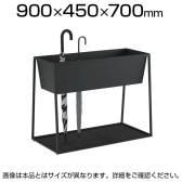 L981EB | GO-OD ゴド 傘立て 幅900mm(オカムラ)