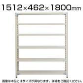 【日本製】プラス PB国産軽量ラック スチールラック 耐荷重150kg/段 天地6段 幅1512×奥行462×高さ1800mm