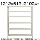 【日本製】プラス PB国産軽量ラック スチールラック 耐荷重150kg/段 天地6段 幅1212×奥行612×高さ2100mm