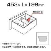 LX-5 横仕切板 L5-ESI-A3Y DGY ダークグレイ W453×D1×H198mm