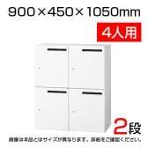 L6-105L4-IC | L6 ICライト ロッカー L6-105L4-IC ホワイト 幅900×奥行450×高さ1050mm プラス(PLUS)