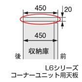 L6 天板 L6-45T-CU W4 ホワイト 幅450×奥行450×高さ20mm