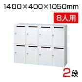L6-K105L-8MD | L6 ロッカー L6-K105L-8MD W4 ホワイト 幅1400×奥行400×高さ1050mm プラス(PLUS)