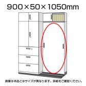 L6 固定棚用引戸 L6-T105S W4 ホワイト 幅900×奥行50×高さ1050mm