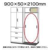 L6 固定棚用引戸 L6-T210S W4 ホワイト 幅900×奥行50×高さ2100mm