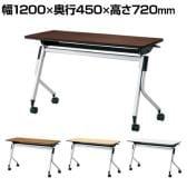 LD-415 | Linello 2 会議テーブル 幅1200×奥行450×高さ720mm プラス(PLUS)