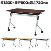 LD-420 | Linello 2 会議テーブル 幅1200×奥行600×高さ720mm プラス(PLUS)