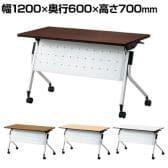 LD-420MTN-70 | Linello 2 会議テーブル 幅1200×奥行600×高さ700mm プラス(PLUS)