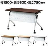 LD-420MTN | Linello 2 会議テーブル 幅1200×奥行600×高さ720mm プラス(PLUS)