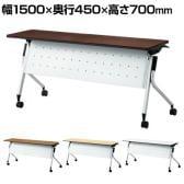 LD-515M-70 | Linello 2 会議テーブル 幅1500×奥行450×高さ700mm プラス(PLUS)