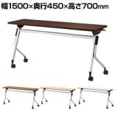 LD-515TN-70 | Linello 2 会議テーブル 幅1500×奥行450×高さ700mm プラス(PLUS)