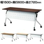 LD-520MTN   Linello 2 会議テーブル 幅1500×奥行600×高さ720mm プラス(PLUS)