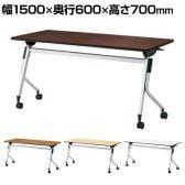LD-520TN-70 | Linello 2 会議テーブル 幅1500×奥行600×高さ700mm プラス(PLUS)