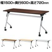 LD-520TN | Linello 2 会議テーブル 幅1500×奥行600×高さ720mm プラス(PLUS)