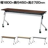 LD-615 | Linello 2 会議テーブル 幅1800×奥行450×高さ720mm プラス(PLUS)