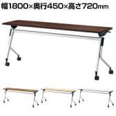 LD-615TN | Linello 2 会議テーブル 幅1800×奥行450×高さ720mm プラス(PLUS)