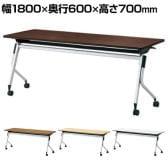 LD-620-70 | Linello 2 会議テーブル 幅1800×奥行600×高さ700mm プラス(PLUS)