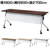 LD-620M-70 | Linello 2 会議テーブル 幅1800×奥行600×高さ700mm プラス(PLUS)