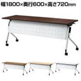 LD-620M | Linello 2 会議テーブル 幅1800×奥行600×高さ720mm プラス(PLUS)