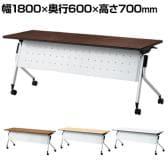 LD-620MTN-70 | Linello 2 会議テーブル 幅1800×奥行600×高さ700mm プラス(PLUS)