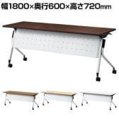 LD-620MTN | Linello 2 会議テーブル 幅1800×奥行600×高さ720mm プラス(PLUS)