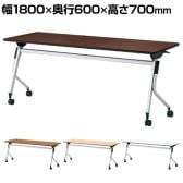 LD-620TN-70 | Linello 2 会議テーブル 幅1800×奥行600×高さ700mm プラス(PLUS)