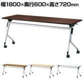 LD-620TN   Linello 2 会議テーブル 幅1800×奥行600×高さ720mm プラス(PLUS)