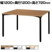 NN-1212PAS | ronna 会議テーブル 幅1200×奥行1200×高さ720mm プラス(PLUS)