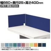 PLUS ステージオ サイドデスクトップパネル PET再生クロス 幅660×奥行25×高さ400mm ST-074SP-R