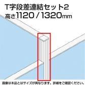 TF-1113DS-T2 | TF T字段差連結セット2 TF-1113DS-T2 W4 幅48×奥行48×高さ1320mm プラス(PLUS)