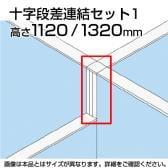 TF-1113DS-X1 | TF 十字段差連結セット1 TF-1113DS-X1 W4 幅48×奥行48×高さ1320mm プラス(PLUS)