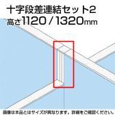 TF-1113DS-X2 | TF 十字段差連結セット2 TF-1113DS-X2 W4 幅48×奥行48×高さ1320mm プラス(PLUS)