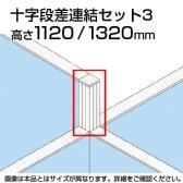 TF-1113DS-X3   TF 十字段差連結セット3 TF-1113DS-X3 W4 幅48×奥行48×高さ1320mm プラス(PLUS)