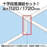 TF 十字段差連結セット1 TF-1117DS-X1 W4 幅48×奥行48×高さ1720mm