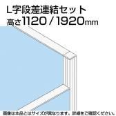 TF L字段差連結セット TF-1119DS-L W4 幅48×奥行48×高さ1920mm