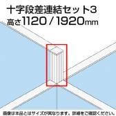 TF 十字段差連結セット3 TF-1119DS-X3 W4 幅48×奥行48×高さ1920mm
