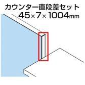 TF カウンター直段差セットTF-1121DS-KC W4 幅45×奥行7×高さ1004mm