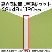 TF L字連結セット高さ同位置 TF-11RP-L W4 幅48×奥行48×高さ1120mm