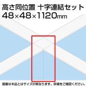 TF 十字連結セット高さ同位置 TF-11RP-X W4 幅48×奥行48×高さ1120mm