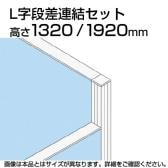 TF L字段差連結セット TF-1319DS-L W4 幅48×奥行48×高さ1920mm