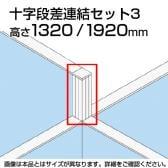TF 十字段差連結セット3 TF-1319DS-X3 W4 幅48×奥行48×高さ1920mm
